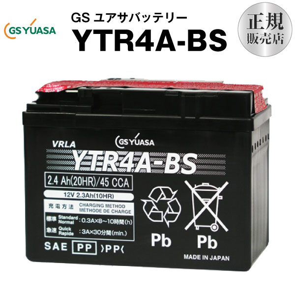 在庫有 最安値挑戦 即納 国内純正品 YTR4A-BS バイクバッテリー ■■ST4A-5 KTR4A-5 GTR4A-5 多くの新車メーカーに採用される信頼のバッテリー FTR4A-BSに互換■■GSユアサ 特売 YUASA 長寿命 保証書付き