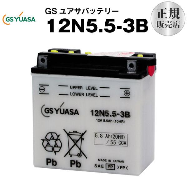 12N5.5-3B【バイクバッテリー】■■GSユアサ(YUASA)【長寿命・保証書付き】多くの新車メーカーに採用される信頼のバッテリー在庫有(即納)