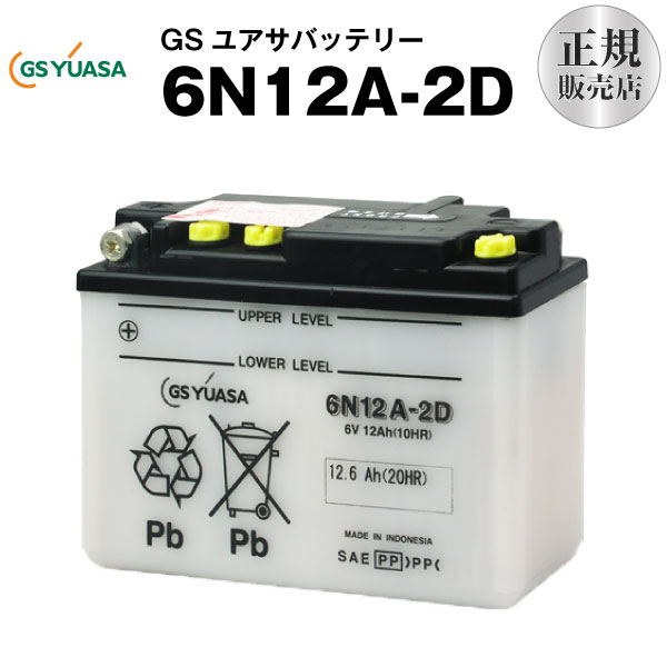 6N12A-2D【バイクバッテリー】■■GSユアサ(YUASA)【長寿命・保証書付き】多くの新車メーカーに採用される信頼のバッテリー 在庫有(即納)