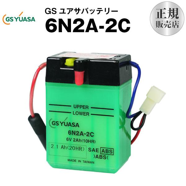6N2A-2C【バイクバッテリー】■■GSユアサ(YUASA)【長寿命・保証書付き】多くの新車メーカーに採用される信頼のバッテリー 在庫有(即納)