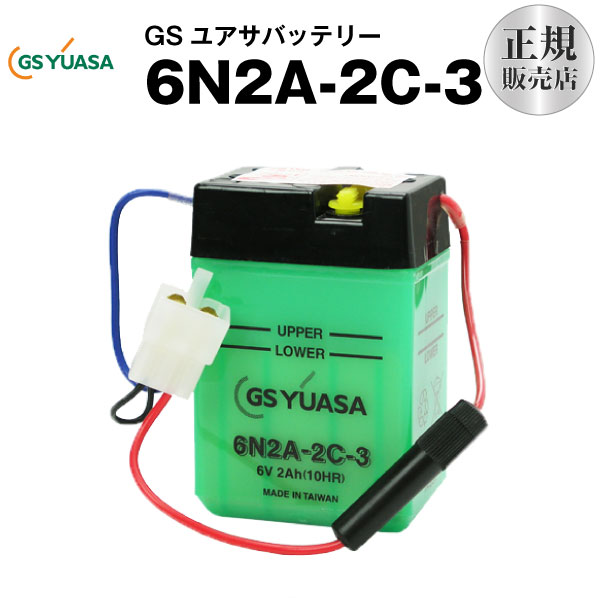 6N2A-2C-3■■GSユアサ(YUASA)【長寿命・保証書付き】多くの新車メーカーに採用される信頼のバッテリー【バイクバッテリー】在庫有(即納)