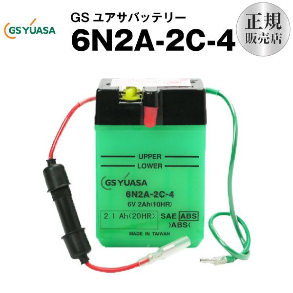 6N2A-2C-4【バイクバッテリー】■■GSユアサ(YUASA)【長寿命・保証書付き】多くの新車メーカーに採用される信頼のバッテリー 在庫有(即納)