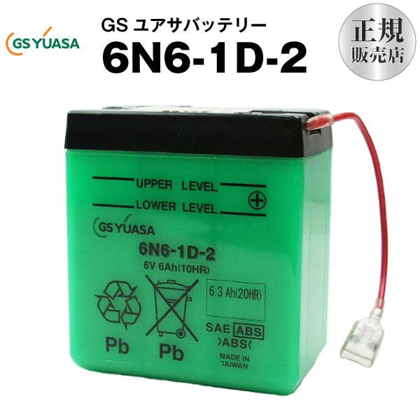 6N6-1D-2【バイクバッテリー】■■GSユアサ(YUASA)【長寿命・保証書付き】多くの新車メーカーに採用される信頼のバッテリー 在庫有(即納)