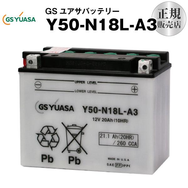 Y50-N18L-A3■■GSユアサ(YUASA)【長寿命・保証書付き】多くの新車メーカーに採用される信頼のバッテリー【バイクバッテリー】在庫有(即納)