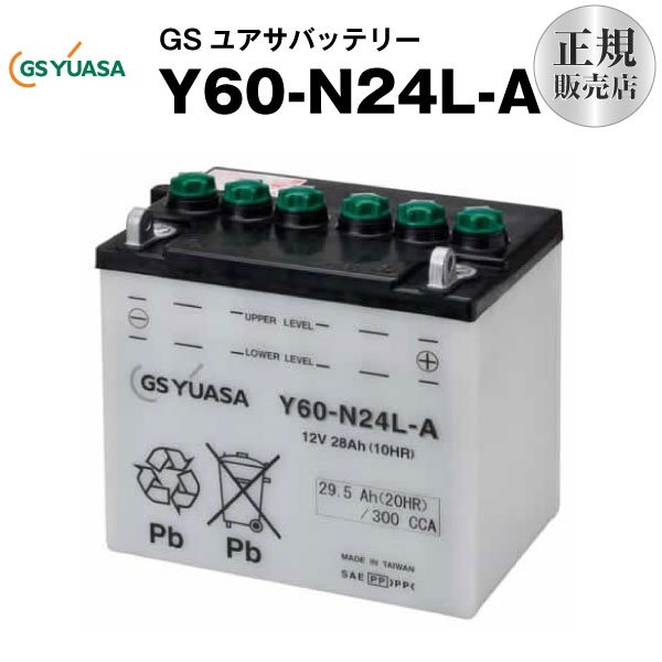 Y60-N24L-A■■GSユアサ(YUASA)【長寿命・保証書付き】多くの新車メーカーに採用される信頼のバッテリー【バイクバッテリー】在庫有(即納)