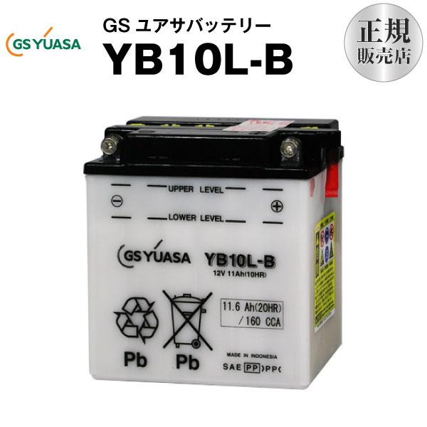 YB10L-B【バイクバッテリー】■■GSユアサ(YUASA)【長寿命・保証書付き】多くの新車メーカーに採用される信頼のバッテリー 在庫有(即納)