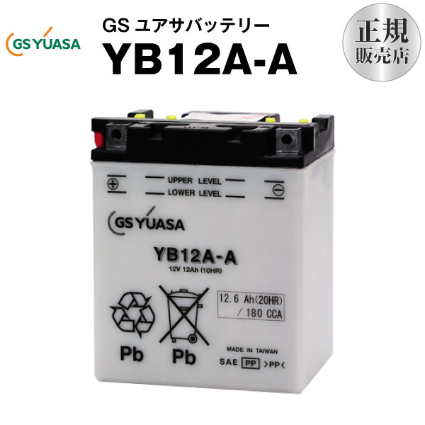 YB12A-A【バイクバッテリー】■■GSユアサ(YUASA)【長寿命・保証書付き】多くの新車メーカーに採用される信頼のバッテリー 在庫有(即納)
