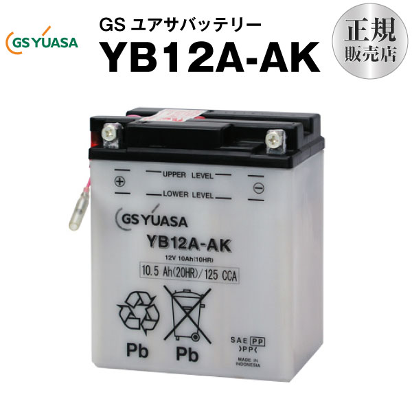 YB12A-AK【バイクバッテリー】■■GSユアサ(YUASA)【長寿命・保証書付き】多くの新車メーカーに採用される信頼のバッテリー 在庫有(即納)