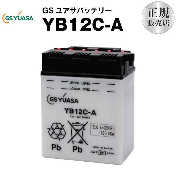 在庫有 有名な 即納 国内純正品 YB12C-A バイクバッテリー 長寿命 保証書付き YUASA 多くの新車メーカーに採用される信頼のバッテリー ■■GSユアサ 超激得SALE