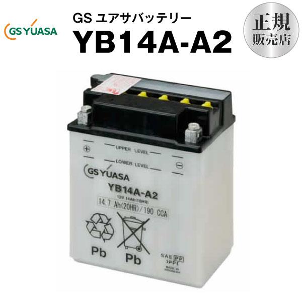 YB14A-A2【バイクバッテリー】■■GSユアサ(YUASA)【長寿命・保証書付き】多くの新車メーカーに採用される信頼のバッテリー 在庫有(即納)