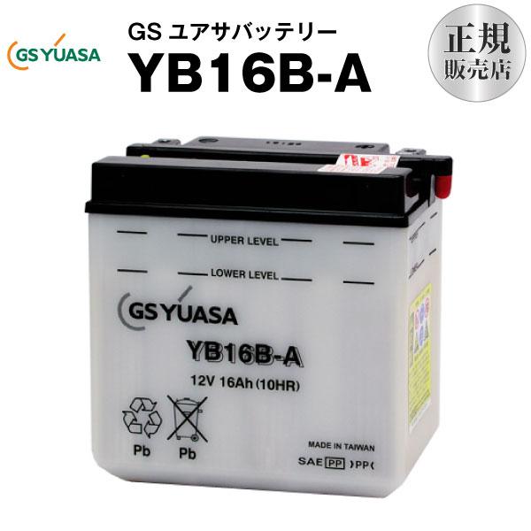 YB16B-A■■GSユアサ(YUASA)【長寿命・保証書付き】多くの新車メーカーに採用される信頼のバッテリー【バイクバッテリー】在庫有(即納)