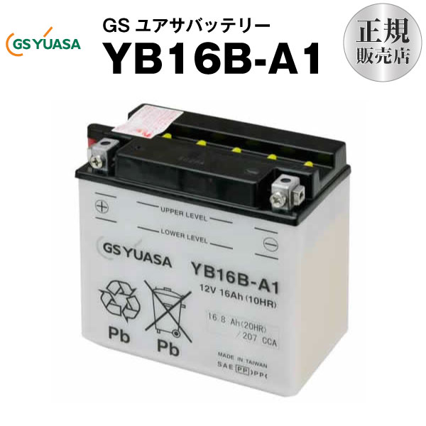 YB16B-A1■■GSユアサ(YUASA)【長寿命・保証書付き】多くの新車メーカーに採用される信頼のバッテリー【バイクバッテリー】在庫有(即納)