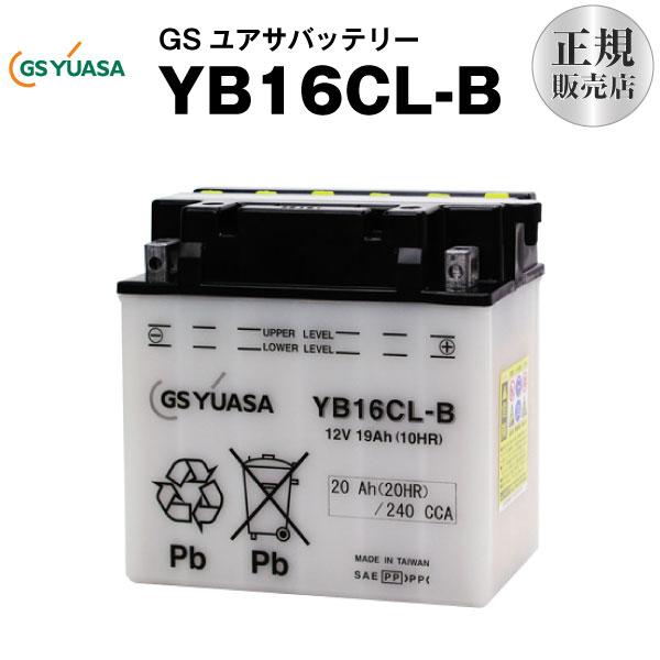 YB16CL-B■■GSユアサ(YUASA)【長寿命・保証書付き】多くの新車メーカーに採用される信頼のバッテリー【バイクバッテリー】在庫有(即納)