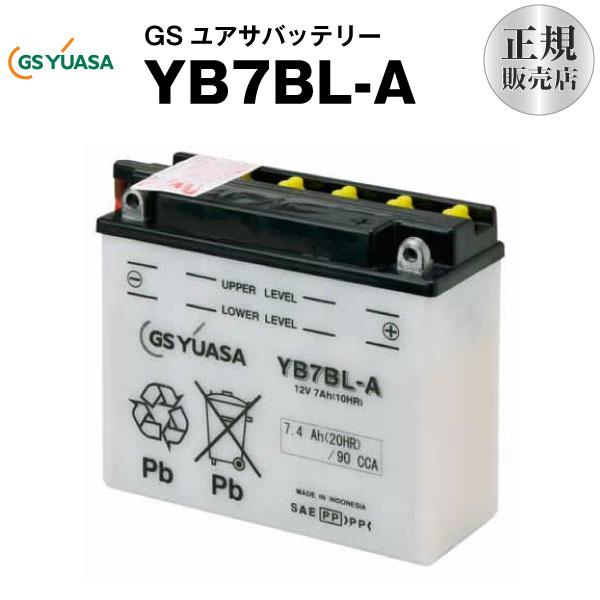YB7BL-A■■GSユアサ(YUASA)【長寿命・保証書付き】多くの新車メーカーに採用される信頼のバッテリー【バイクバッテリー】在庫有(即納)