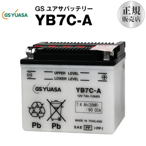 YB7C-A■■GSユアサ(YUASA)【長寿命・保証書付き】多くの新車メーカーに採用される信頼のバッテリー【バイクバッテリー】在庫有(即納)