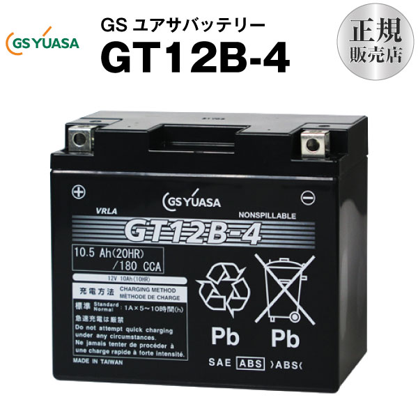GT12B-4■■ST12B-4、YT12B-BS、FT12B-4に互換■■GSユアサ(YUASA)【長寿命・保証書付き】多くの新車メーカーに採用される信頼のバッテリー【バイクバッテリー】在庫有(即納)