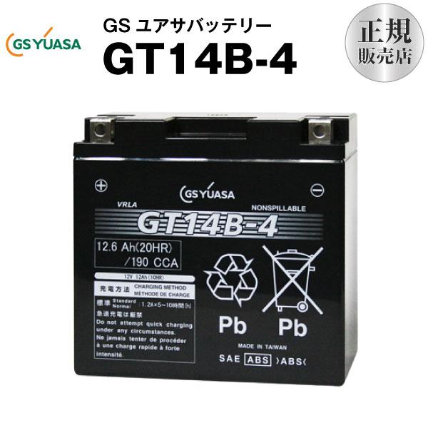 GT14B-4■■GSユアサ(YUASA)【長寿命・保証書付き】多くの新車メーカーに採用される信頼のバッテリー【バイクバッテリー】在庫有(即納)