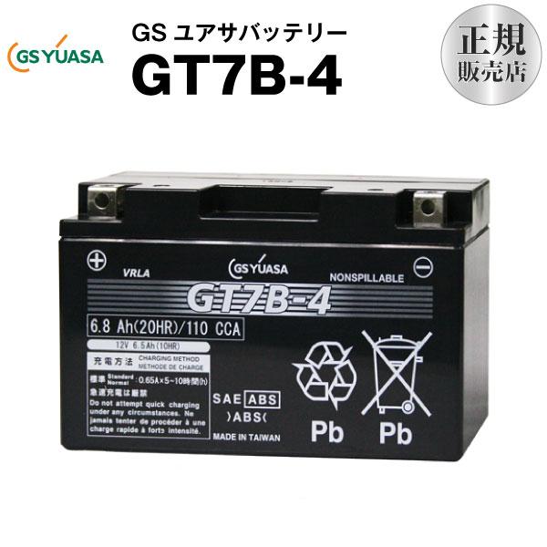 GT7B-4■■ST7B-4、YT7B-BS、FT7B-4に互換■■GSユアサ(YUASA)【長寿命・保証書付き】多くの新車メーカーに採用される信頼のバッテリー【バイクバッテリー】在庫有(即納)