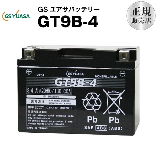 GT9B-4【バイクバッテリー】■■ST9B-4、YT9B-BS、FT9B-4に互換■■GSユアサ(YUASA)【長寿命・保証書付き】多くの新車メーカーに採用される信頼のバッテリー 在庫有(即納)