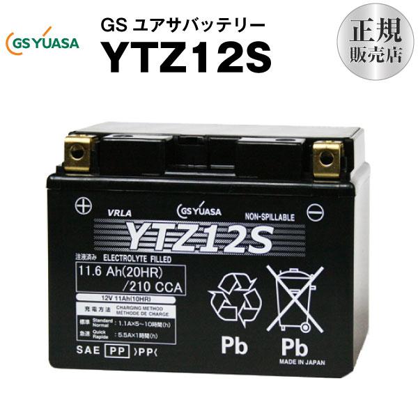 在庫有 即納 国内純正品 YTZ12S バイクバッテリー 当店一番人気 保証書付き ■■GSユアサ 超激得SALE 多くの新車メーカーに採用される信頼のバッテリー YUASA 長寿命