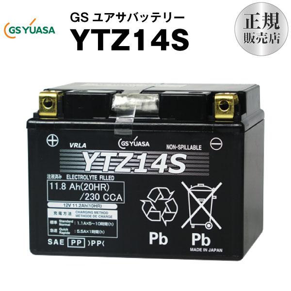 在庫有 即納 国内純正品 倉 YTZ14S バイクバッテリー 多くの新車メーカーに採用される信頼のバッテリー在庫有 ■■GSユアサ 保証書付き 交換無料 YUASA 長寿命