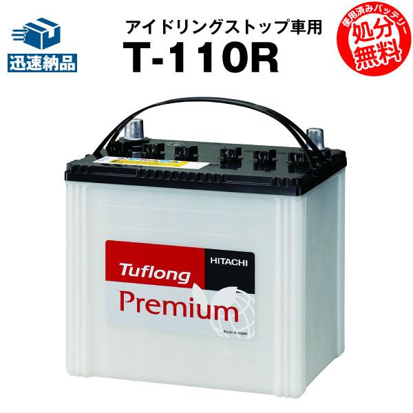 日立化成(新神戸) T-110R/125D31R タフロングプレミアム [アイドリングストップ車用]