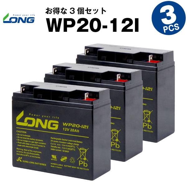 WP20-12I【お得!3個セット】(産業用鉛蓄電池)【新品】■■LONG【長寿命・保証書付き】Smart-UPS 1500 など対応【サイクルバッテリー】
