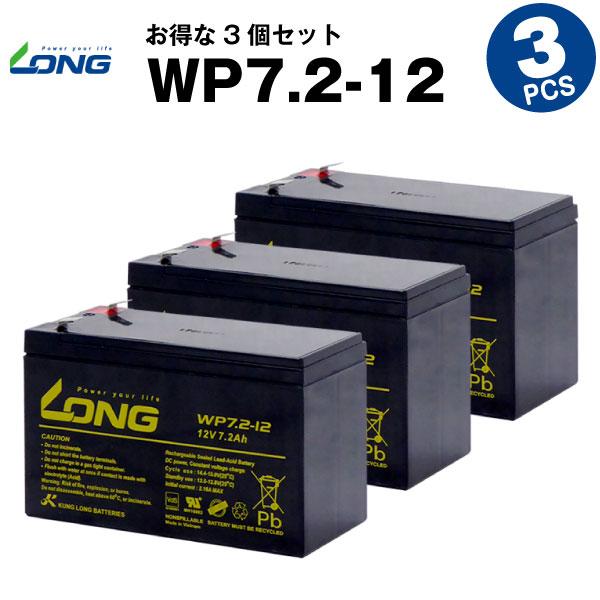 オンラインショッピング 純正品と互換 WP7.2-12 お得 3個セット 産業用鉛蓄電池 サイクルバッテリー 新品 保証書付き ■■LONG Smart-UPS など対応 通販 激安 700 長寿命