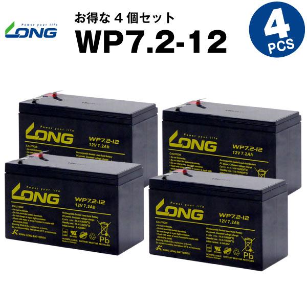 純正品と互換 WP7.2-12 お得 4個セット 産業用鉛蓄電池 サイクルバッテリー 新品 など対応 賜物 ■■LONG Smart-UPS 700 国内送料無料 長寿命 保証書付き