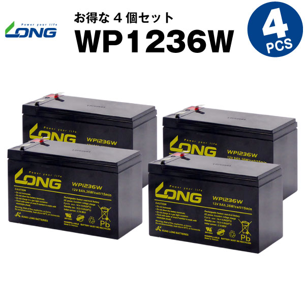 純正品と互換 WP1236W お得 4個セット 産業用鉛蓄電池 サイクルバッテリー 新品 格安激安 保証書付き Smart-UPS 長寿命 ■■LONG 750 など対応 ストア