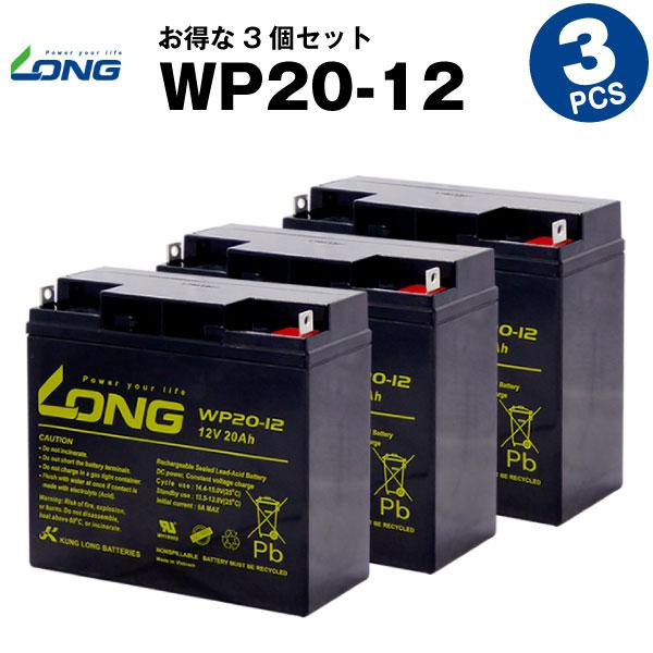 WP20-12 【お得!3個セット】(産業用鉛蓄電池)【新品】■■LONG【長寿命・保証書付き】Smart-UPS 1500 など対応【サイクルバッテリー】