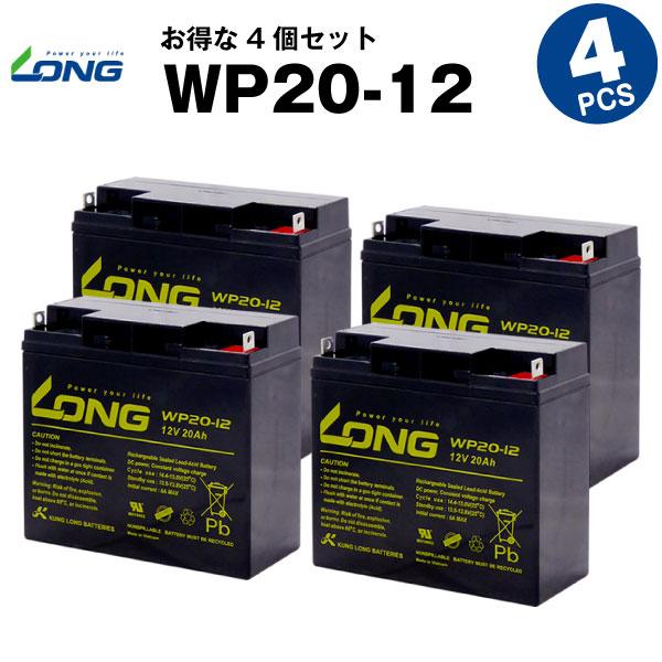 WP20-12【お得!4個セット】(産業用鉛蓄電池)【新品】■■LONG【長寿命・保証書付き】Smart-UPS 1500 など対応【サイクルバッテリー】