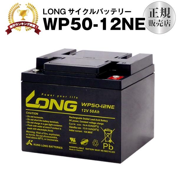 WP50-12NE(産業用鉛蓄電池)【新品】■■LONG【長寿命・保証書付き】室内使用可・12V電源機器等に【サイクルバッテリー】