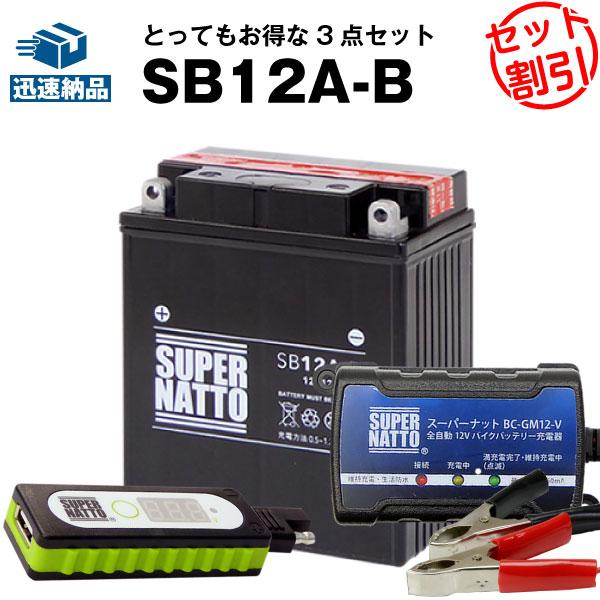 バイクでスマホ充電 USBチャージャー+充電器+SB12A-B セット YB12A-Bに互換 スーパーナット充電器(12V) 送料無料/在庫有り・即納/バイクバッテリー【新品】