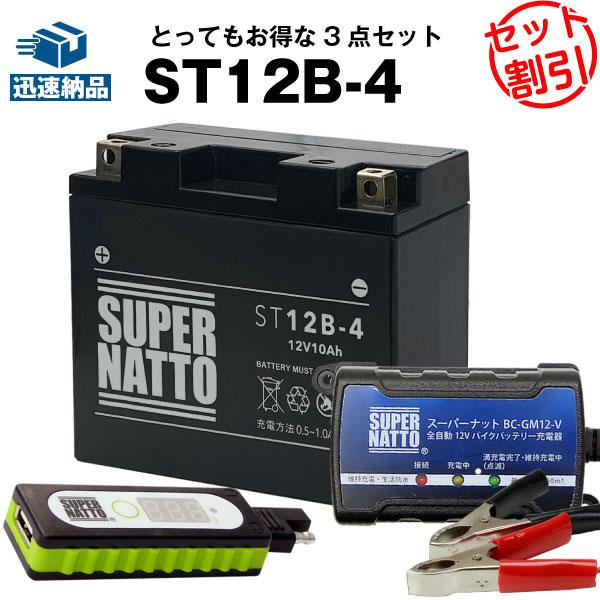 バイクでスマホ充電 USBチャージャー+充電器+シールド型ST12B-4 セット YT12B-BS GT12B-4 FT12B-4 12V12B-4に互換 スーパーナット充電器(12V) 送料無料/在庫有り・即納/バイクバッテリー【新品】