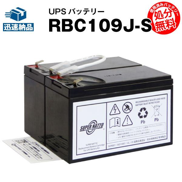 RBC109J-S 【新品】■■RBC109Jに互換■■スーパーナット【長寿命・保証書付き】RS 1200用バッテリーキット【大容量タイプ】【UPSバッテリー】【使用済みバッテリーキット回収付き】