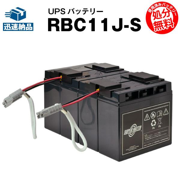 RBC11J-S 【新品】■■RBC11Jに互換■■スーパーナット【長寿命・保証書付き】Smart UPS3000(SU3000J)用バッテリーキット【大容量タイプ】【UPSバッテリー】【使用済みバッテリーキット回収付き】