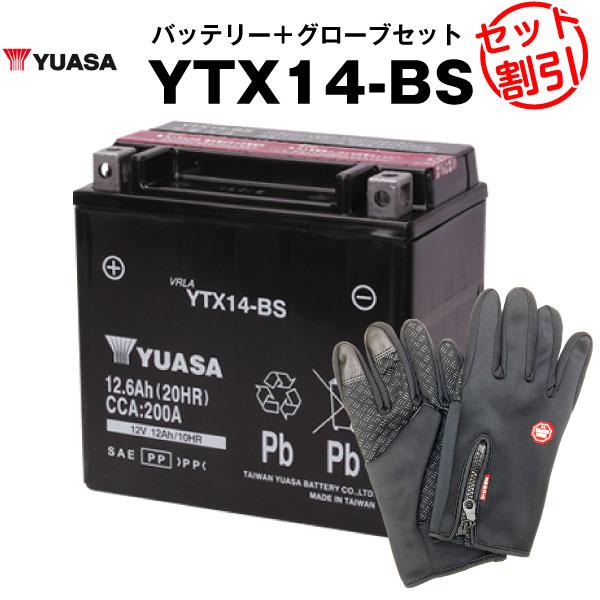送料無料でお届けします 正規店購入品 YTX14-BS バイクグローブセット バイクバッテリー ■■YTX14-BS GTX14-BS 最新 長寿命 FTX14-BSに互換■■台湾ユアサ YTX14H-BS 保証書付き