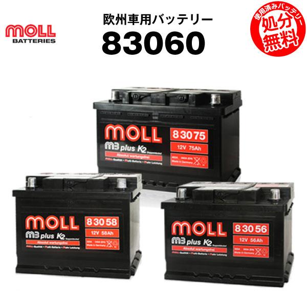 83060■■L2 20-72 プジョー 5600GVに互換■■moll(モル)【長寿命・保証書付き】【自動車バッテリー】