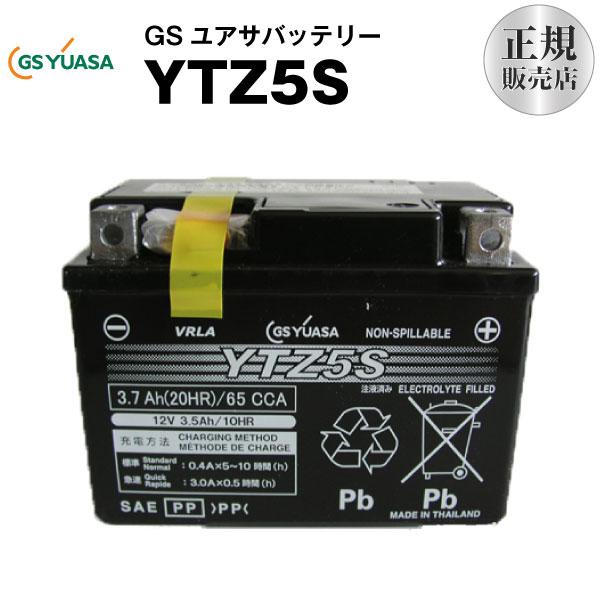 YTZ5S【バイクバッテリー】■■GSユアサ(YUASA)【長寿命・保証書付き】多くの新車メーカーに採用される信頼のバッテリー