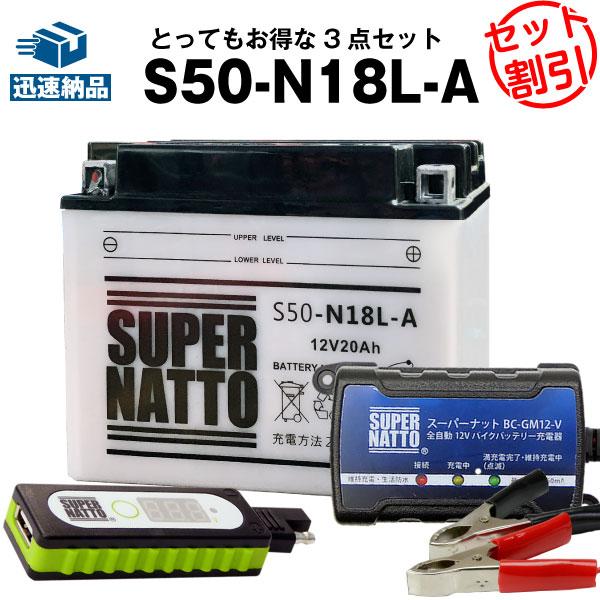 バイクでスマホ充電 USBチャージャー+充電器+S50-N18L-A セット Y50-N18L-A GM18Z-3A FB50-N18L-A に互換 スーパーナット充電器(12V) 送料無料/在庫有り・即納/バイクバッテリー