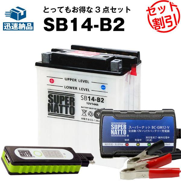 バイクでスマホ充電 USBチャージャー+充電器+SB14-B2 セット YB14-B2 YB14Z-4Bに互換 スーパーナット充電器(12V) 送料無料/在庫有り・即納/バイクバッテリー