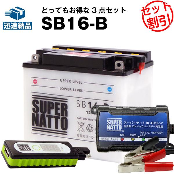 バイクでスマホ充電 USBチャージャー+充電器+SB16-B YB16-B GM16Z-4B FB16-B 65991-82A 65991-82B 65991-75Cに互換 スーパーナット充電器(12V) 送料無料/在庫有り・即納/バイクバッテリー