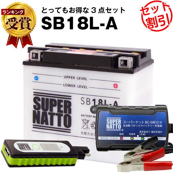 バイクでスマホ充電 USBチャージャー+充電器+SB18L-A セット■バイクバッテリー■YB18L-A GM18A-3Aに互換 スーパーナット充電器(12V) 送料無料/在庫有り・即納【新品】