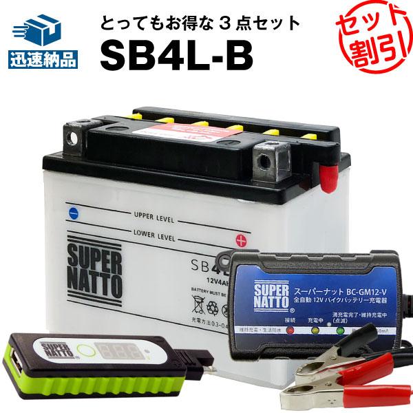 バイクでスマホ充電 USBチャージャー+充電器+SB4L-B セット YB4L-B GM4-3B FB4L-B FB4L-Aに互換 スーパーナット充電器(12V) 送料無料/在庫有り・即納/バイクバッテリー【新品】