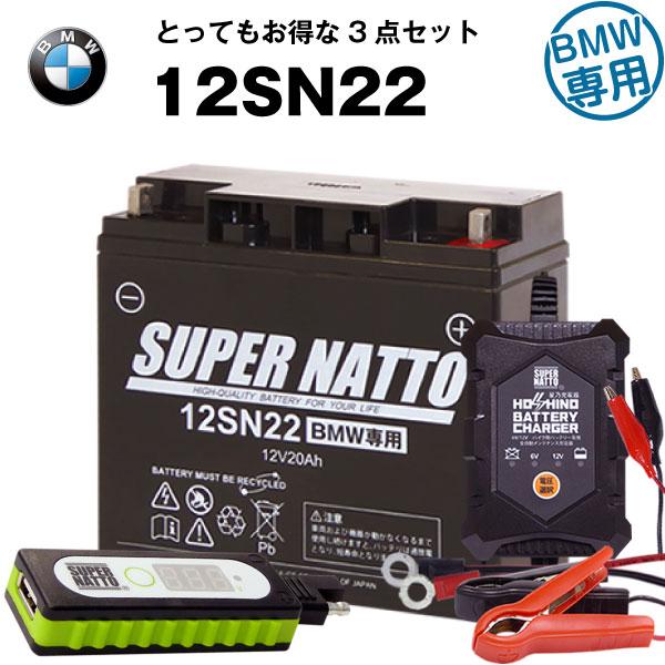 バイクでスマホ充電 USBチャージャー+充電器+12SN22 セット ■■純正品と完全互換■■ スーパーナット充電器(12V) 送料無料/バイクバッテリー