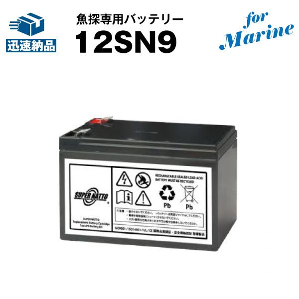 12SN9 for Marine【新品】■■スーパーナット【保証書付き】HONDEX(ホンデックス)BS06、BS07など対応【魚探専用バッテリー】
