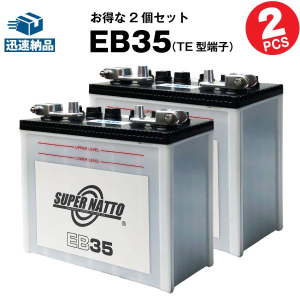 EB35【お得!2個セット】(TE型端子)(産業用鉛蓄電池)【新品】■■スーパーナット【保証書付き】【サイクル用バッテリー】