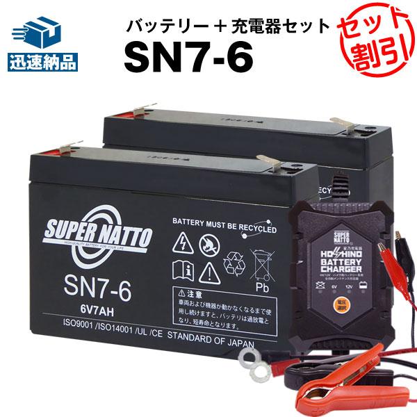 純正品と互換 お得な3点セット 充電器 + SN7-6 バッテリー2個セット■純正品と完全互換 安心の動作確認済み製品 ■RE7-6 PE6V7.2 安心保証付き 有名な LC-R067R2PG1 超目玉 新品 産業用鉛電池 LC-R067R2J1対応■子供用電動乗用おもちゃに対応■スーパーナット PXL06090