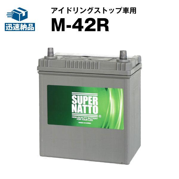 純正品と互換 セール特別価格 N-BOX 用 バッテリー M-42R 使用済みバッテリー回収無料 発売モデル 55B19R スーパーナット アイドリングストップ 互換 55B20R 60B20R 60B19R